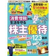 株主優待123銘柄(ダイヤモンド社) [電子書籍]