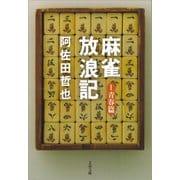 麻雀放浪記1 青春篇(文藝春秋) [電子書籍]