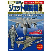 最強 世界のジェット戦闘機図鑑(学研) [電子書籍]