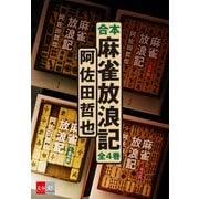 合本 麻雀放浪記【文春e-Books】(文藝春秋) [電子書籍]