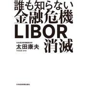 誰も知らない金融危機 LIBOR消滅(日経BP社) [電子書籍]