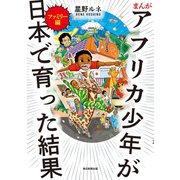 まんが アフリカ少年が日本で育った結果 ファミリー編(毎日新聞出版) [電子書籍]