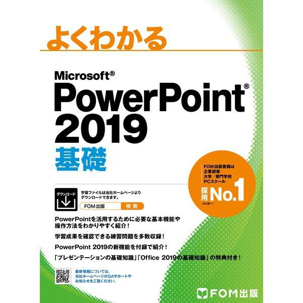 よくわかる PowerPoint 2019 基礎(FOM出版) [電子書籍]