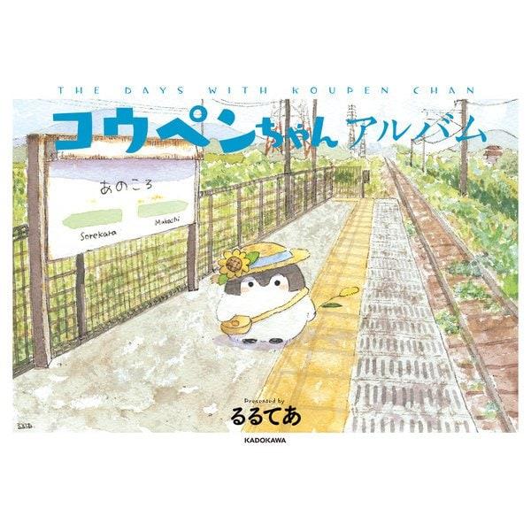 コウペンちゃんアルバム(KADOKAWA) [電子書籍]