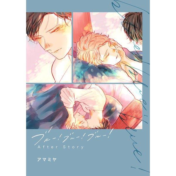 ブルー!ブルー!ブルー! After Story【単話】(KADOKAWA) [電子書籍]