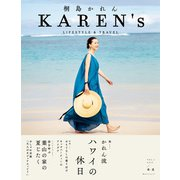 KAREN's VOL.1 2019/春・夏 桐島かれん LIFESTYLE & TRAVEL(KADOKAWA) [電子書籍]