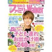 関西ファミリーWalker 2019春号(KADOKAWA) [電子書籍]