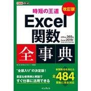 できるポケット 時短の王道 Excel関数全事典 改訂版 Office 365 & Excel 2019/2016/2013/2010対応(インプレス) [電子書籍]
