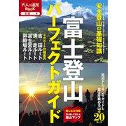 富士登山パーフェクトガイド(2020年版)(JTBパブリッシング) [電子書籍]