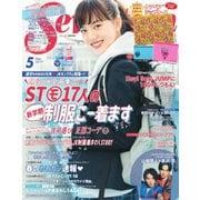 Seventeen(セブンティーン) 5月号(集英社) [電子書籍]