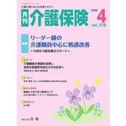 月刊介護保険 No.278(法研) [電子書籍]