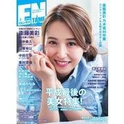 ENTAME (エンタメ) 2019年5月号(徳間書店) [電子書籍]