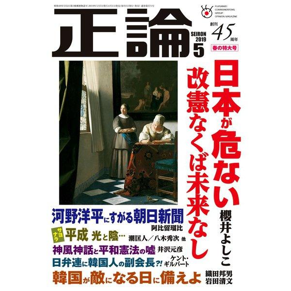 月刊正論2019年5月号(日本工業新聞社) [電子書籍]
