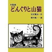 木版画 どんぐりと山猫(サイバーブックス) [電子書籍]