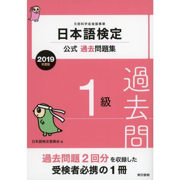 日本語検定公式過去問題集 1級 2019年度版(東京書籍) [電子書籍]