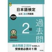 日本語検定公式過去問題集 2級 2019年度版(東京書籍) [電子書籍]