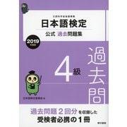 日本語検定公式過去問題集 4級 2019年度版(東京書籍) [電子書籍]