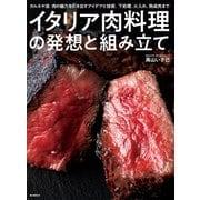 イタリア肉料理の発想と組み立て(誠文堂新光社) [電子書籍]