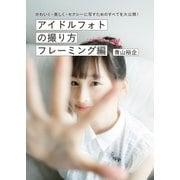 アイドルフォトの撮り方 フレーミング編(誠文堂新光社) [電子書籍]