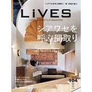 LiVES 104(第一プログレス) [電子書籍]