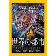 ナショナル ジオグラフィック日本版 2019年4月号(日経ナショナルジオグラフィック社) [電子書籍]