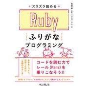 スラスラ読める Rubyふりがなプログラミング(インプレス) [電子書籍]