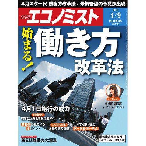 エコノミスト 2019年04月09日号(毎日新聞出版) [電子書籍]