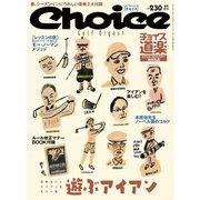 Choice(チョイス) 2019年春号(ゴルフダイジェスト社) [電子書籍]