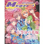 Megami Magazine(メガミマガジン) 2019年5月号(学研プラス) [電子書籍]