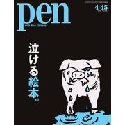Pen(ペン) 2019年4/15号(CCCメディアハウス) [電子書籍]