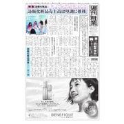 週刊粧業 第3154号(週刊粧業) [電子書籍]