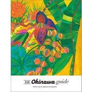 Okinawa guide 24H (朝日新聞出版) [電子書籍]