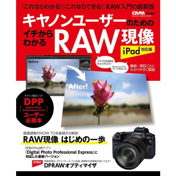 キヤノンユーザーのためのイチからわかるRAW現像 iPad対応版(学研) [電子書籍]