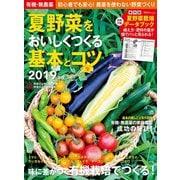 有機・無農薬 夏野菜をおいしくつくる基本とコツ 2019年版(学研) [電子書籍]