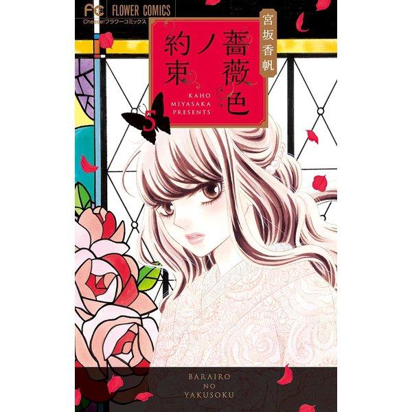 薔薇色ノ約束 5(小学館) [電子書籍]
