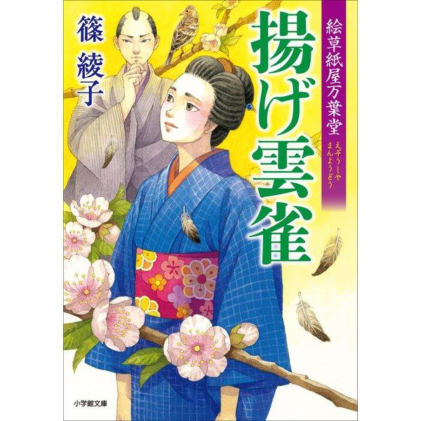 絵草紙屋万葉堂 揚げ雲雀(小学館) [電子書籍]