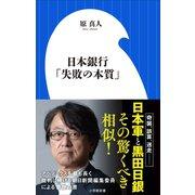日本銀行「失敗の本質」(小学館新書) (小学館) [電子書籍]