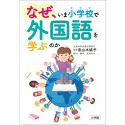 なぜ、いま小学校で外国語を学ぶのか(小学館) [電子書籍]