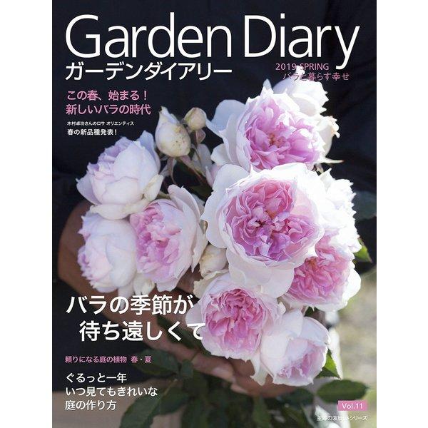 ガーデンダイアリー バラと暮らす幸せ Vol.11(主婦の友社) [電子書籍]