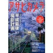 アサヒカメラ 2019年4月増大号(朝日新聞出版) [電子書籍]