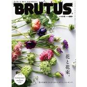 BRUTUS (ブルータス) 2019年 4月15日号 No.890 [花と花束。](マガジンハウス) [電子書籍]