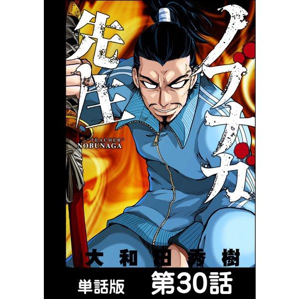 ノブナガ先生【単話版】 第30話(日本文芸社) [電子書籍]