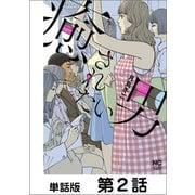 癒されたい男【単話版】 第2話(日本文芸社) [電子書籍]
