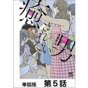 癒されたい男【単話版】 第5話(日本文芸社) [電子書籍]