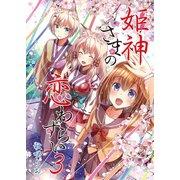 姫神さまの恋わずらい(3)(ブリック出版) [電子書籍]