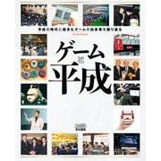 ゲームと平成(KADOKAWA Game Linkage) [電子書籍]