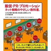 販促・PR・プロモーション ネット戦略のやさしい教科書。 小さな予算で最大限に知名度と成果を上げる6つの宣伝術(エムディエヌコーポレーション) [電子書籍]
