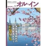 オル・イン Vol.51(想研) [電子書籍]