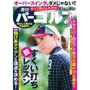 週刊 パーゴルフ 2019/4/16号(グローバルゴルフメディアグループ) [電子書籍]