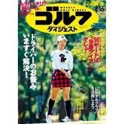 週刊ゴルフダイジェスト 2019/4/16号(ゴルフダイジェスト社) [電子書籍]